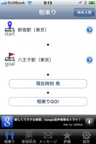 タクシー相乗りアプリ『タクトモ』