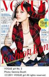 『VOGUE girl』(9月12日発売/コンデナスト・ジャパン)