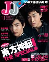 雑誌『JJ』表紙