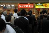 『オータムジャンボ宝くじ』を買い求める行列(26日午前8時30分、東京・西銀座チャンスセンター) (C)ORICON DD inc.