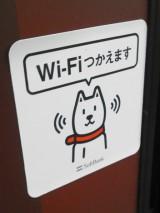 『ソフトバンク Wi-Fi スポット』のステッカー (C)ORICON DD inc.