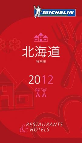 2012年4月に刊行される『ミシュランガイド北海道2012特別版』 (C)MICHELIN2011