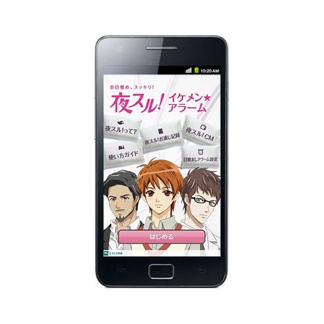 iPhone/Android端末向けアプリ『夜スル!イケメン★アラーム』