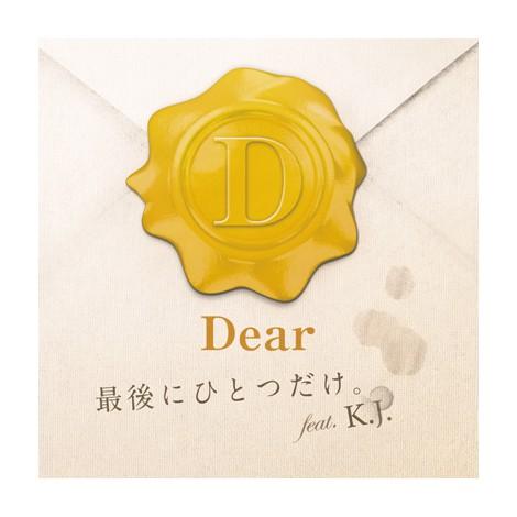 Dearの配信シングル「最後にひとつだけ。feat.K.J.」(5日配信スタート)