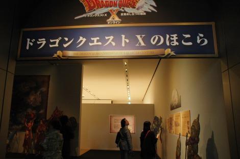 テレビゲーム史上初の本格的展覧会『ドラゴンクエスト展』、第3章「新たなる旅立ち」入口 (C)ORICON DD inc.