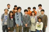 『秋ドラマ期待度ランキング』8位、金曜ナイトドラマ『11人もいる!』神木隆之介ら主要キャスト陣 (C)テレビ朝日