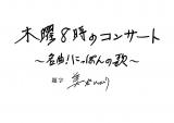 美空ひばりさんの直筆文字から作られた番組のタイトルロゴ