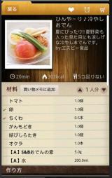 約1,000のレシピから冷蔵庫にある食材を使った料理を検索してくれる