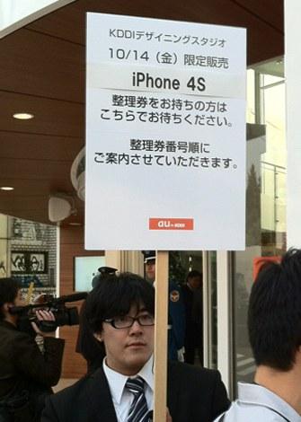 KDDIデザイニングスタジオ(東京・原宿)前で『iPhone 4S』発売を待つ行列最後尾の看板(午前7時45分撮影) (C)ORICON DD inc.