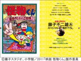 同誌には藤子不二雄A氏によるスペシャル描き下ろし『怪物ランドへご招待』