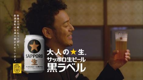 『サッポロ生ビール黒ラベル』CMカット