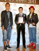 実行委員長のおちまさと氏(左)、つるのと同じく受賞した中山秀征も出席 (C)ORICON DD inc.