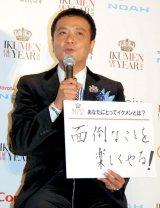"""『イクメン オブ ザ イヤー 2011』表彰式で""""イクメンとは?""""について語る中山秀征 (C)ORICON DD inc."""