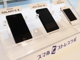 調査に使用されたNTTドコモ『Galaxy S2』、KDDI『HTC EVO 3D』、ソフトバンクモバイル『iPhone 4』。
