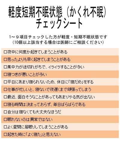 """隠れ不眠チェック表。1〜9個該当した人は""""かくれ不眠""""の可能性あり (出典:睡眠改善委員会)"""