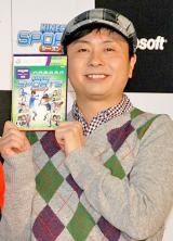 Xbox 360 Kinect専用『Kinect スポーツ:シーズン2』発売記念イベントに出席した次長課長・河本準一 (C)ORICON DD inc.