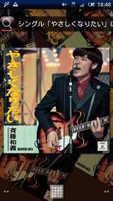 斉藤和義の新曲「やさしくなりたい」の発売に合わせたライブ壁紙