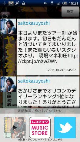 Twitterのタイムラインをライブ壁紙上で表示