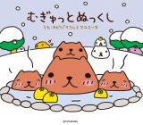 第2弾シングル「むぎゅっとぬっくし」(12月7日発売/初回限定盤)