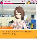 竹内アナのゲーム画面