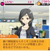 アナウンサー育成ゲーム『六本木ドリームアナウンサー〜局アナを育てよう〜』のゲーム画面
