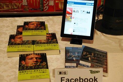 『日経トレンディ』が選ぶ『ヒット商品ベスト30』2位に選ばれたfacebook (C)ORICON DD inc.