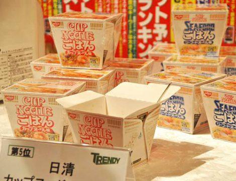 『日経トレンディ』が選ぶ『ヒット商品ベスト30』5位に選ばれた日清カップヌードルごはん (C)ORICON DD inc.