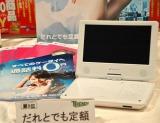 『日経トレンディ』が選ぶ『ヒット商品ベスト30』8位に選ばれただれとでも定額 (C)ORICON DD inc.