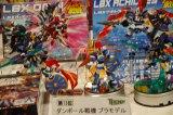 『日経トレンディ』が選ぶ『ヒット商品ベスト30』13位に選ばれたダンボール戦機プラモデルLBXシリーズ (C)ORICON DD inc.