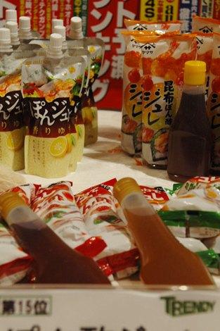 『日経トレンディ』が選ぶ『ヒット商品ベスト30』15位に選ばれたぽん酢ジュレ (C)ORICON DD inc.
