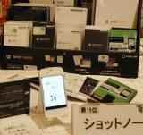『日経トレンディ』が選ぶ『ヒット商品ベスト30』16位に選ばれたショットノート (C)ORICON DD inc.