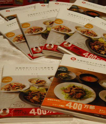 『日経トレンディ』が選ぶ『ヒット商品ベスト30』18位に選ばれた体脂肪計タニタの社員食堂 (C)ORICON DD inc.