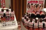 『日経トレンディ』が選ぶ『ヒット商品ベスト30』18位に選ばれた紅酢(ホンチョ) (C)ORICON DD inc.