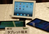 『日経トレンディ』が選ぶ『ヒット商品ベスト30』20位に選ばれたタブレット端末 (C)ORICON DD inc.