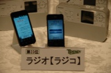 『日経トレンディ』が選ぶ『ヒット商品ベスト30』23位に選ばれたラジオ(radiko) (C)ORICON DD inc.