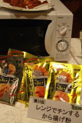『日経トレンディ』が選ぶ『ヒット商品ベスト30』24位に選ばれたレンジでチンするから揚げ粉 (C)ORICON DD inc.