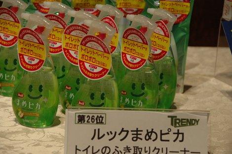 『日経トレンディ』が選ぶ『ヒット商品ベスト30』26位に選ばれたルックまめピカ トイレのふき取りクリーナー (C)ORICON DD inc.