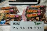 『日経トレンディ』が選ぶ『ヒット商品ベスト30』29位に選ばれたマル・マル・モリ・モリ! (C)ORICON DD inc.