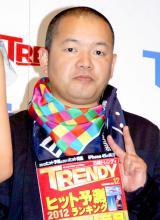 月刊誌『日経トレンディ』主催『2011年ヒット商品ベスト30』発表会に出席した大根仁氏 (C)ORICON DD inc.