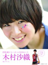 初のフォト&エッセイ『Saori』を発売した木村沙織選手(JVA承認2011-11-003)