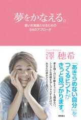 W杯優勝後初の自著『夢をかなえる。 思いを実現させるための64のアプローチ』(著・澤穂希/徳間書店)