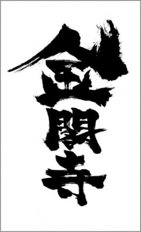 舞台『金閣寺』ロゴ