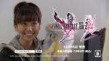 FINAL FANTASY XIII-2「ダウンロードコンテンツ」篇CMカット
