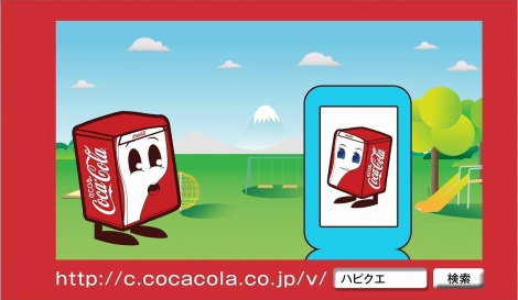 コカ・コーラの自販機交流サービス『ハピネスクエスト』、