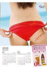 博水社が12月1日より発売する2012年版『美尻カレンダー』(1月・2月)