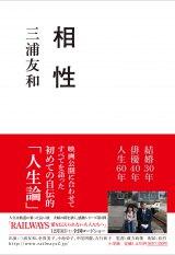 主演映画の公開記念で出版される三浦友和初の自伝『相性』(小学館)