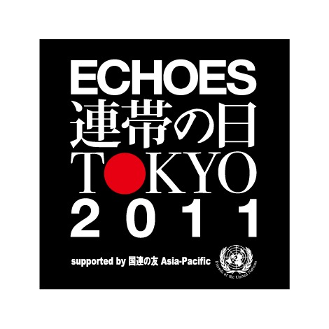 『ECHOES 連帯の日 TOKYO 2011』のロゴ