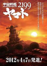 新作アニメ−ション『宇宙戦艦ヤマト2199』の公開が決定