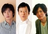 新ドラマ『デカ  黒川鈴木』に出演する(左から)田中圭、板尾創路、田辺誠一