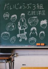 国分太一主演で映画化が決定した、乙武洋匡氏の小説『だいじょうぶ3組』